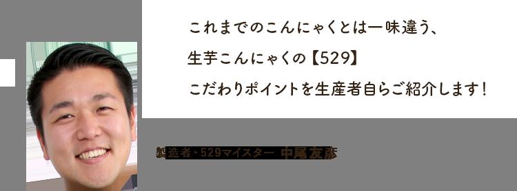 これまでのこんにゃくとは一味違う、生芋こんにゃくの【529】こだわりポイントを生産者自らご紹介します!